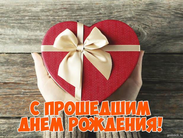 С прошедшим Днем Рождения - поздравления своими словами, красивые 3