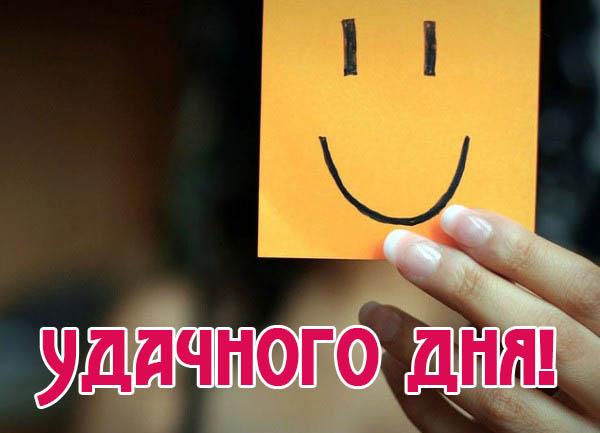 Хорошего дня картинки и открытки - красивые, прикольные и забавные