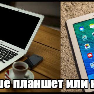 Что лучше планшет или ноутбук - как сделать свой выбор и их плюсы 1