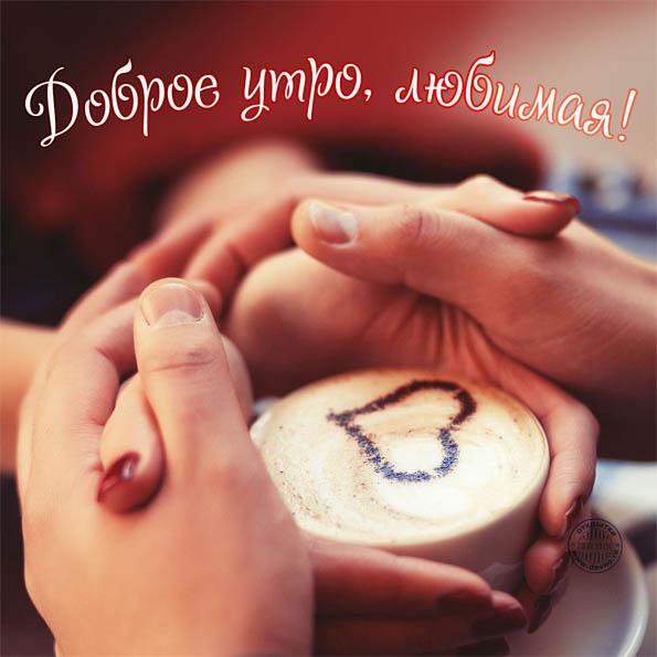 Доброе утро любимой девушке - красивые и прикольные открытки 8