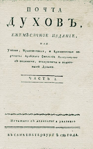 Иван Андреевич Крылов - биография, творчество, краткое содержание 5