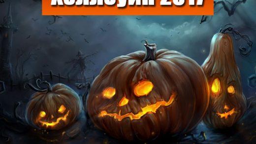 Какого числа Хэллоуин в 2017 году. Дата праздника, подготовка, идеи 1