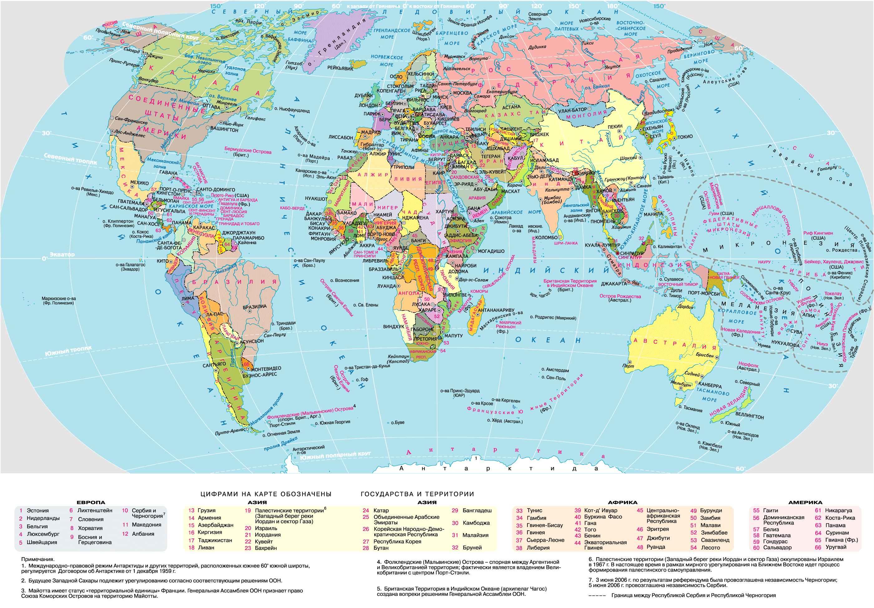 Карта мира на русском языке и со странами. Подробные изображения 3