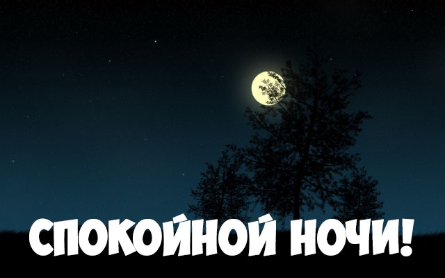 Картинки спокойной ночи и сладких снов - самые красивые, приятные 2