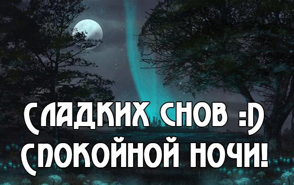 Картинки спокойной ночи и сладких снов - самые красивые, приятные 7