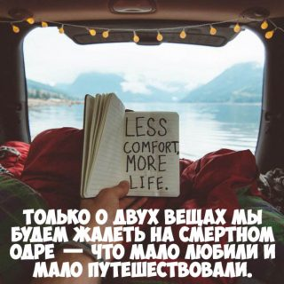 Красивые и интересные цитаты про путешествия - со смыслом, мудрые 1