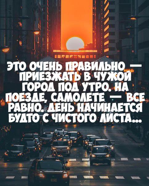 Красивые и интересные цитаты про путешествия - со смыслом, мудрые 7