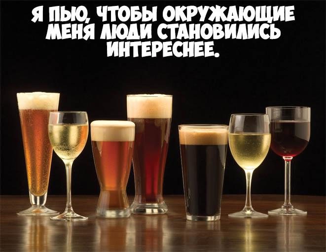 Красивые и прикольные цитаты про алкоголь - со смыслом, интересные 2