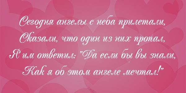 Красивые и приятные СМС для любимой девушки - лучшая подборка 1