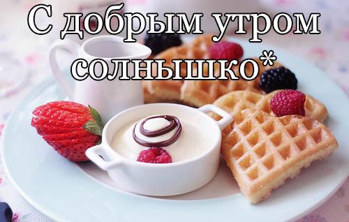 Красивые пожелания с добрым утром любимой - картинки и открытки 2