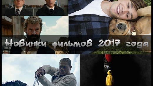 Новинки фильмов 2017 года, которые уже вышли - самые популярные 1