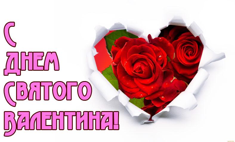Открытки и картинки С Днем Святого Валентина - красивые и приятные 13