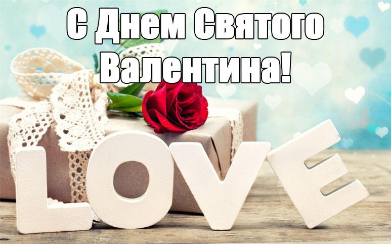 Открытки и картинки С Днем Святого Валентина - красивые и приятные 2