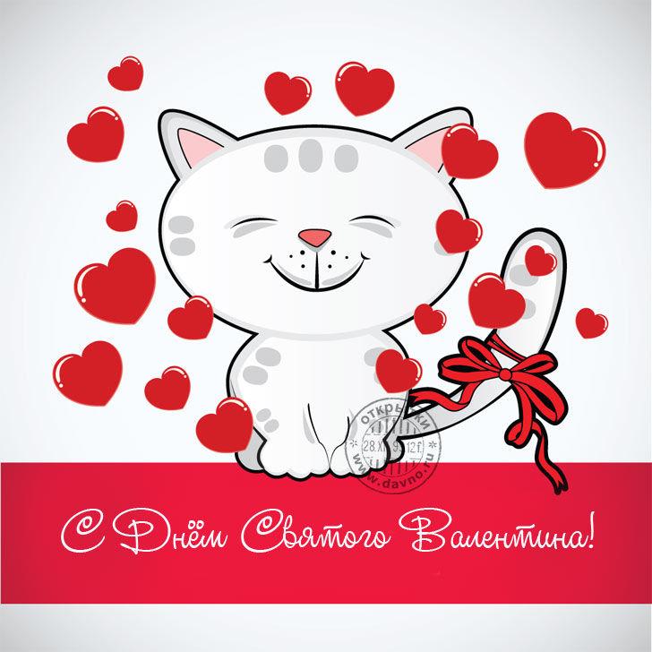 Открытки и картинки С Днем Святого Валентина - красивые и приятные 6