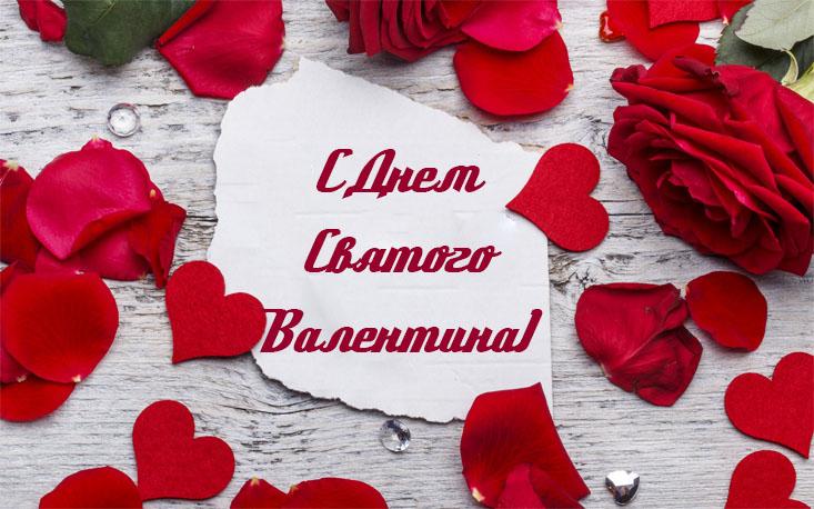 Открытки и картинки С Днем Святого Валентина - красивые и приятные 7