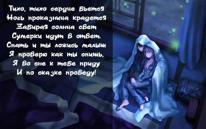 Пожелания спокойной ночи любимой девушке - нежные и приятные 2
