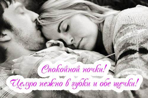 Пожелания спокойной ночи любимой девушке - нежные и приятные 3