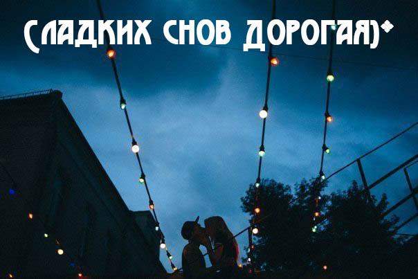 Пожелания спокойной ночи любимой девушке - нежные и приятные 9