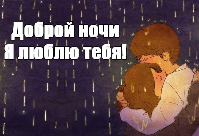 Пожелания спокойной ночи мужчине - очень красивые и оригинальные 1