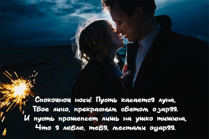 Пожелания спокойной ночи мужчине - очень красивые и оригинальные 4