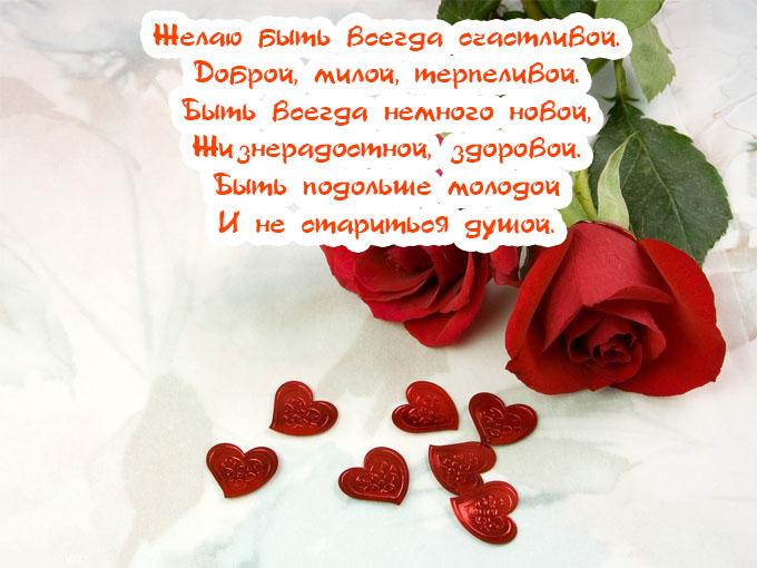Поздравления С Днем Рождения маме - очень приятные и красивые 11