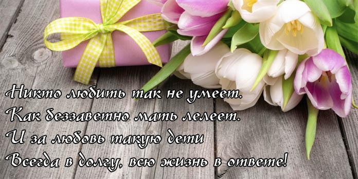 Поздравления С Днем Рождения маме - очень приятные и красивые 6