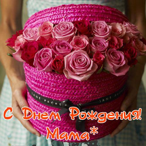 Поздравления С Днем Рождения маме - очень приятные и красивые 8
