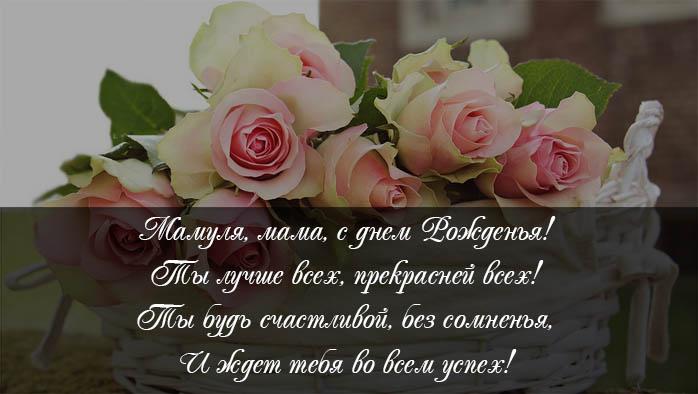 Поздравления С Днем Рождения маме - очень приятные и красивые 9