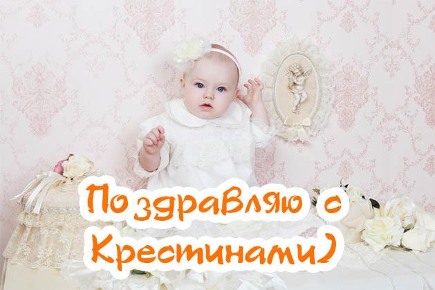 Поздравление с крестинами девочки фото