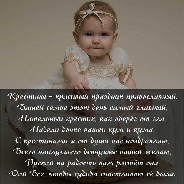 Поздравления с новорожденной и с крестинами
