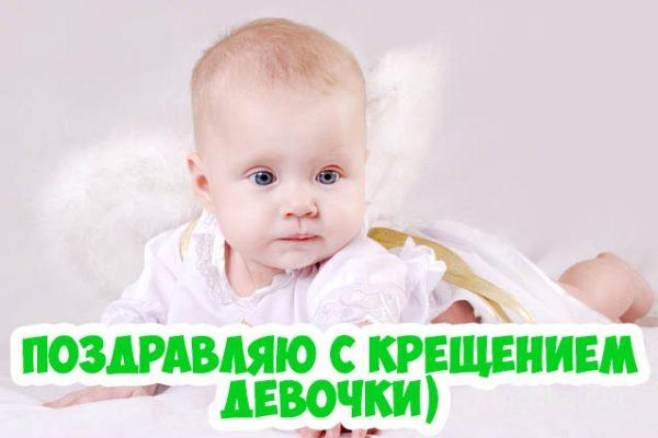 Поздравление родителей с крестинами мальчика 8