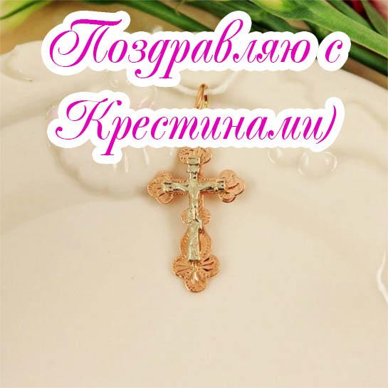 Поздравления с крестинами девочки - красивые, прикольные и интересные 7