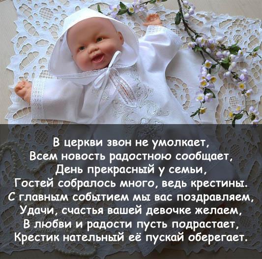 Поздравления с крестинами девочки - красивые, прикольные и интересные 8