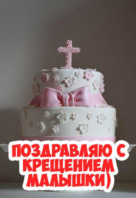 Поздравления девочку с крещением 30