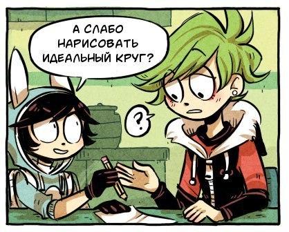 Прикольные и интересные аниме комиксы - читать бесплатно, веселые 16