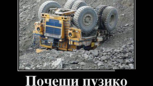 Прикольные и смешные демотиваторы до слез - 2017, подборка №4 8