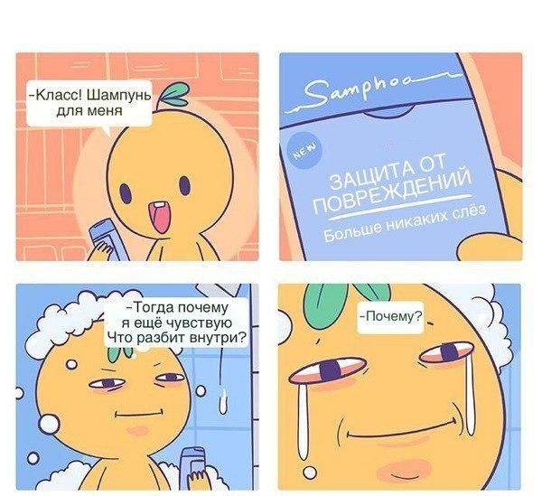 Прикольные и смешные комиксы до слез - свежие и новые, 2017 11