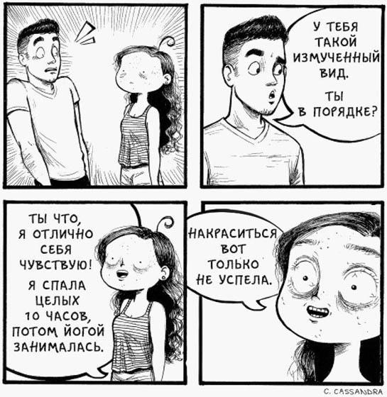 Прикольные и смешные комиксы до слез - свежие и новые, 2017 9