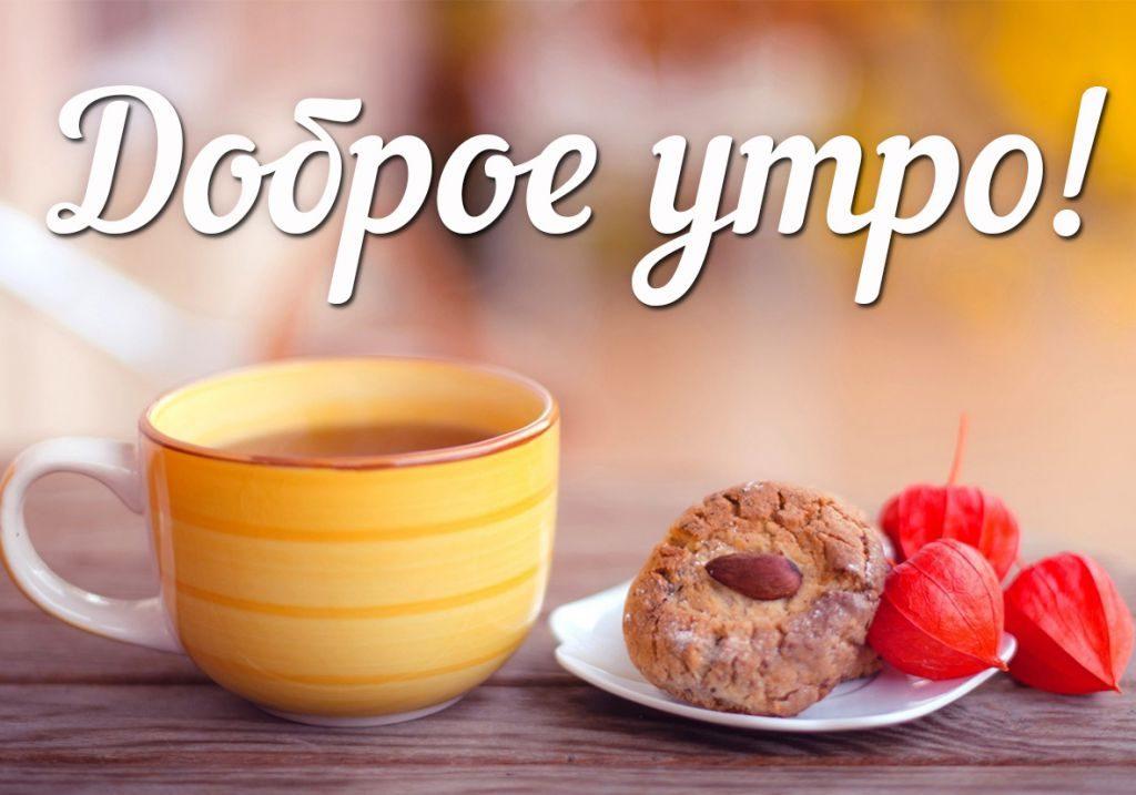 Скачать картинки с надписями Доброе утро - красивые и приятные 12