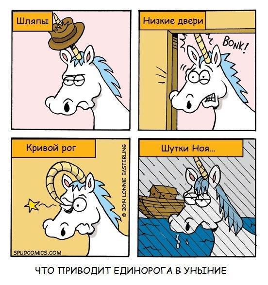 Смешные комиксы до слез - самые новые, свежие и прикольные 9