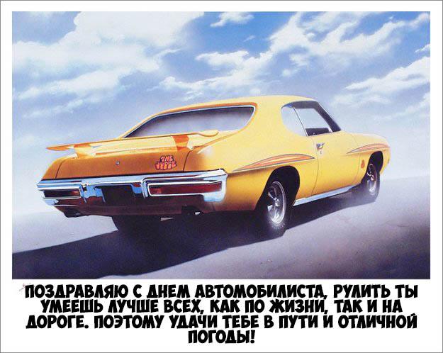 С Днем Автомобилиста - красивые и прикольные картинки, открытки 1
