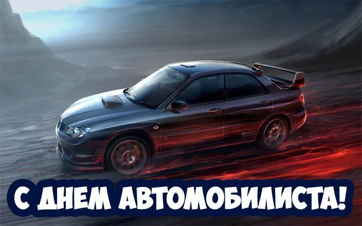 С Днем Автомобилиста - красивые и прикольные картинки, открытки 10
