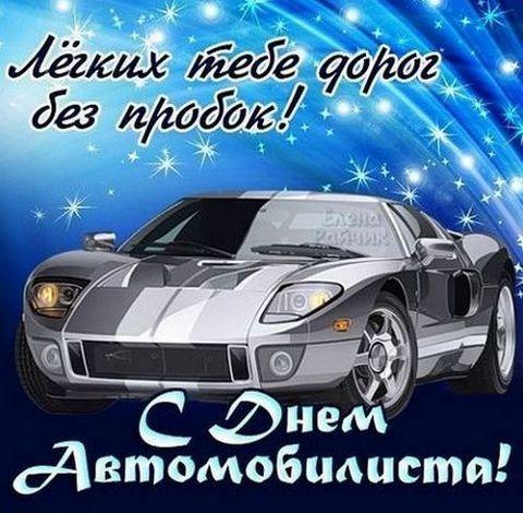 С Днем Автомобилиста - красивые и прикольные картинки, открытки 2