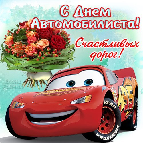 С Днем Автомобилиста - красивые и прикольные картинки, открытки 5