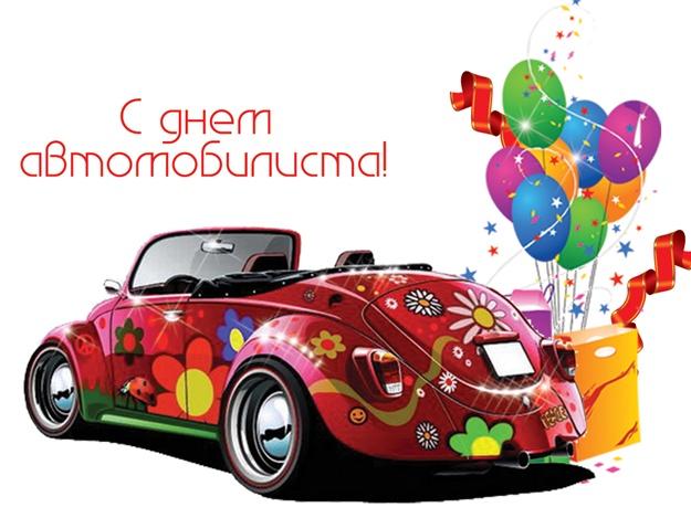 С Днем Автомобилиста - красивые и прикольные картинки, открытки 7
