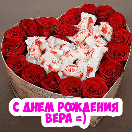С Днем Рождения Вера - красивые и приятные, картинки и открытки 1