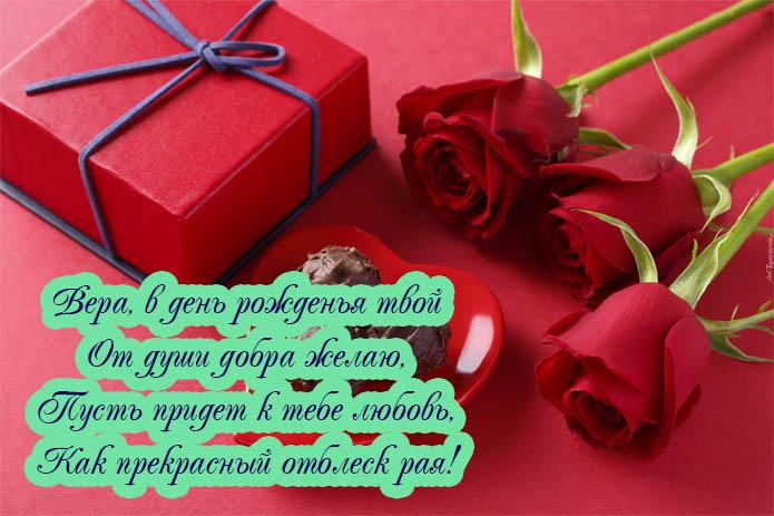 С Днем Рождения Вера - красивые и приятные, картинки и открытки 11