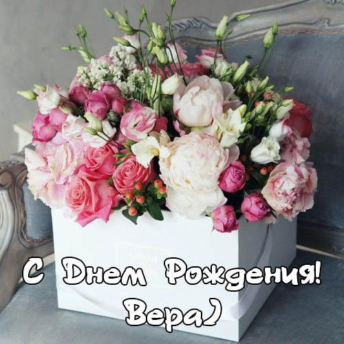 С Днем Рождения Вера - красивые и приятные, картинки и открытки 12
