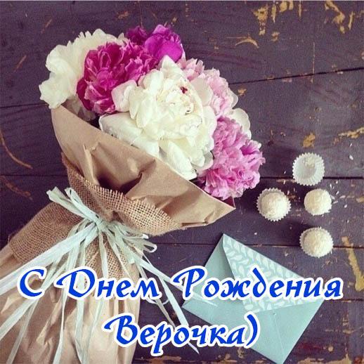 С Днем Рождения Вера - красивые и приятные, картинки и открытки 3