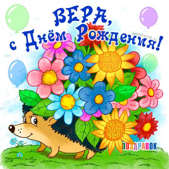 С Днем Рождения Вера - красивые и приятные, картинки и открытки 4